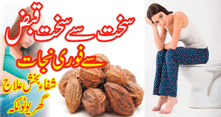 Home Remedy to Get Rid of Constipation Naturally at home
