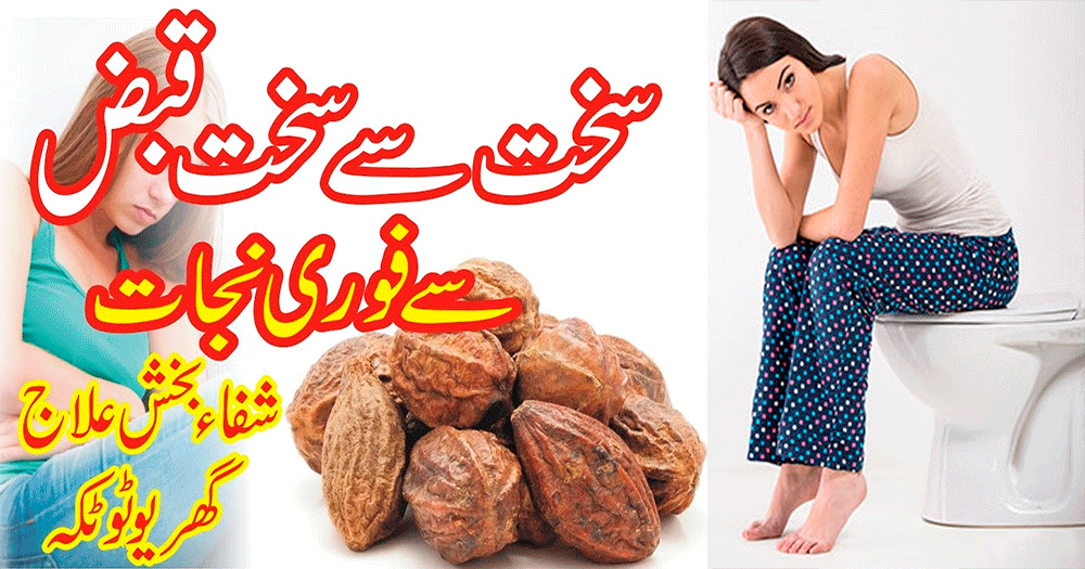 How Do You Get Rid Of Constipation Naturally