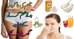 How to Get Rid of Vaginal Odor Naturally & Easily at home