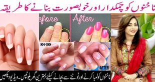 But, many of you have weak and broken nails that look ugly. Here, I am going to share with you a remedy to get strong and shiny nails by Dr. Umme Raheel.