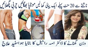 How to Get Rid of Body Fat with Yogurt in 7 Days Remedy by Dr. Umme Raheel