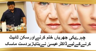 Remedy to remove wrinkles naturally